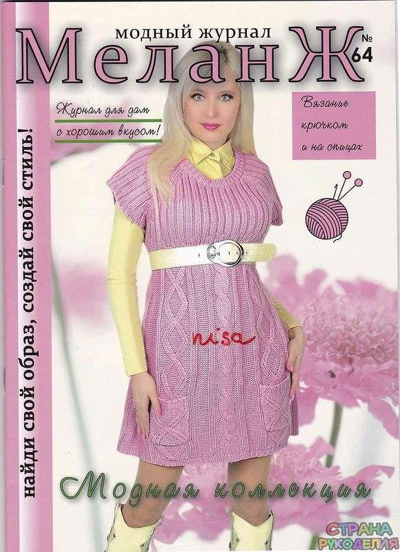 Меланж № 64 2013 - Меланж - Журналы по рукоделию - Страна рукоделия