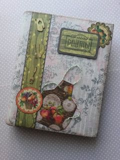 My sсrap ideas: Обложка для кулинарной книги