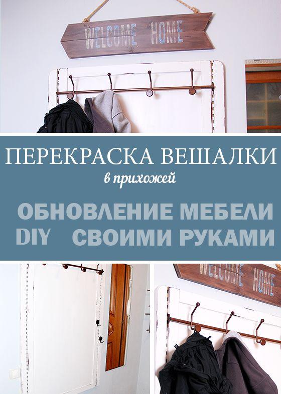 DIY: Перекраска вешалки в прихожей