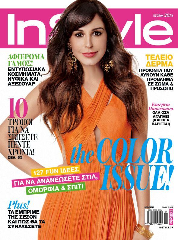 To καινούριο τεύχος του InStyle με #covergirl την Κατερίνα Παπουτσάκη κυκλοφορεί στις 9 Απριλίου στα περίπτερα με δώρο ένα πολυτελές σετ μακιγιάζ ματιών Yves Saint Laurent ! #InStyle #InStyleGreece #InStyleMagazine