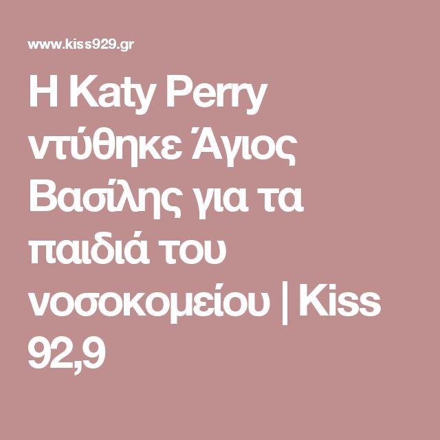 Η Katy Perry ντύθηκε Άγιος Βασίλης για τα παιδιά του νοσοκομείου | Kiss 92,9
