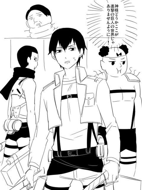 Gyagu Manga Biyori  ギャグマンガ日和 x Shingeki no Kyojin