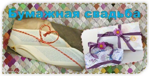 Бумажная свадьба, что подарить и как отпраздновать