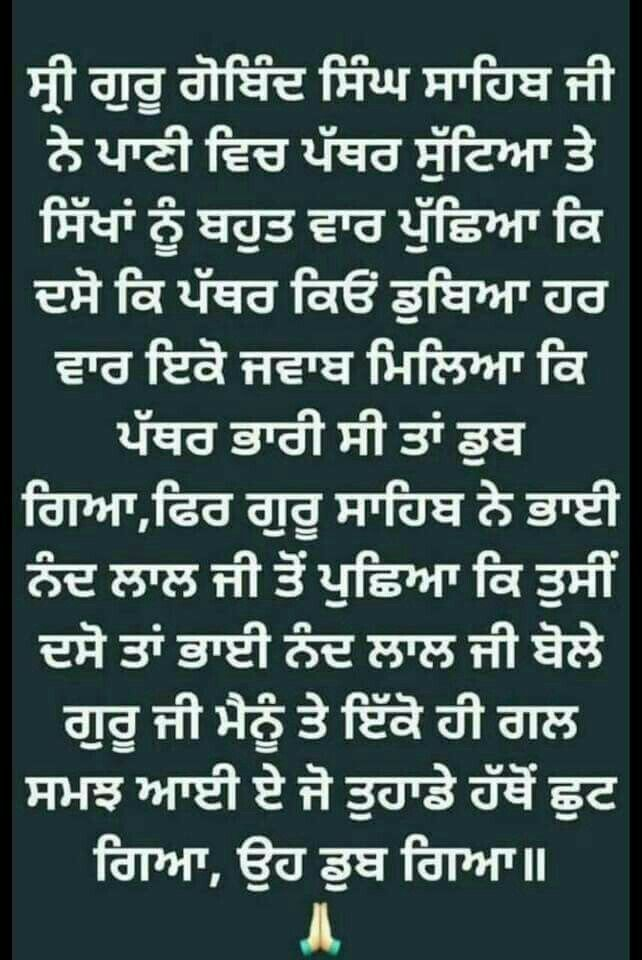 Pin by Beautiful life SKL on punjabi Quotes.. | Gurbani ...