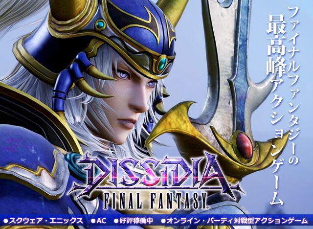 """Dissidia Final Fantasy"""