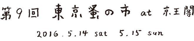第9回東京蚤の市
