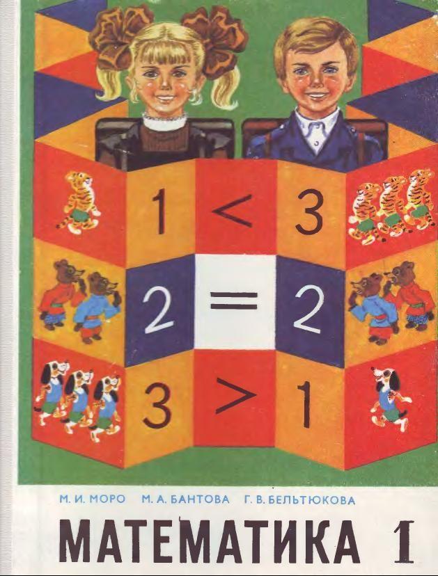 математика для 1 кл. 1984-94