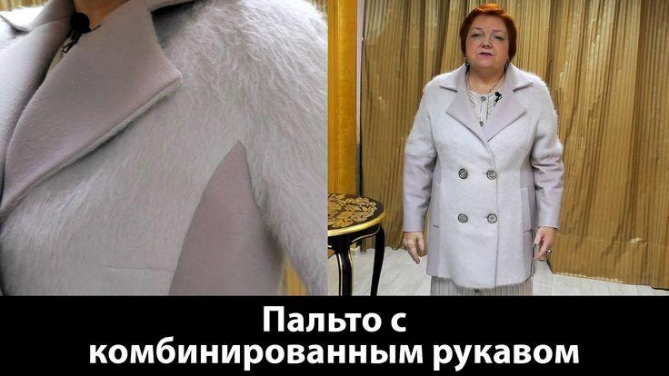 Пальто с кожаным цельнокроеным рукавом