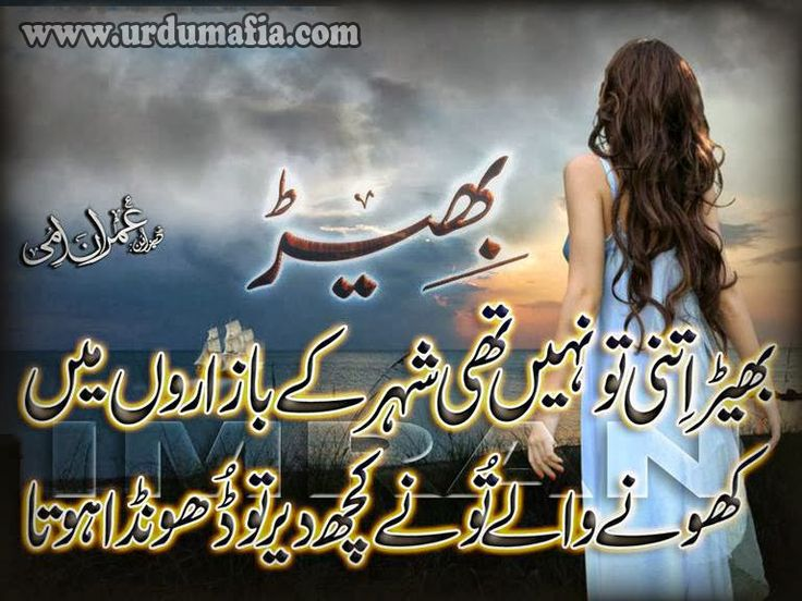 Shayri In English Google Search Quotes T English: Best 25+ Friendship Quotes In Urdu Ideas On Pinterest