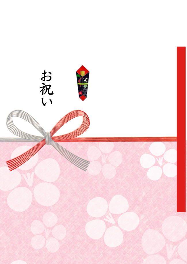 お祝熨斗袋 梅 無料テンプレート Template Million(テンプレートミリオン)
