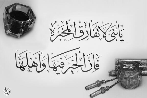 يا بني لا تفارق المحبرة فان الخير فيها واهلها #الخط_العربي