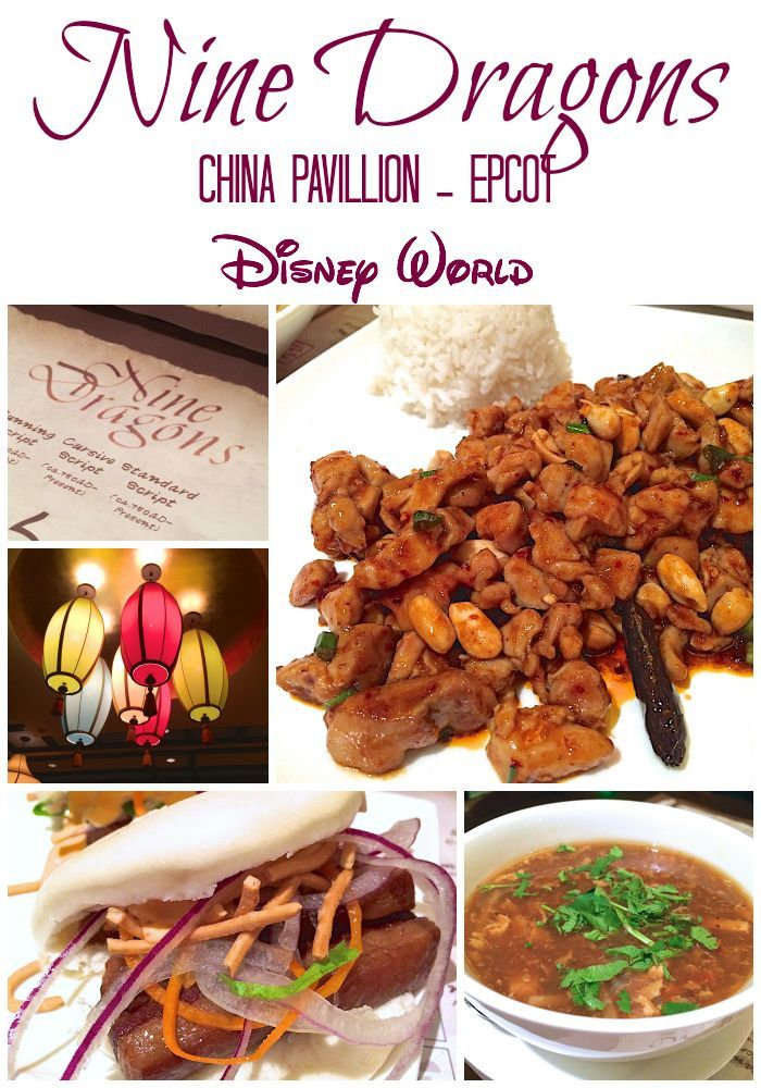 Nine Dragons Restaurant Epcot Disney World Authentic Chinese Food In Epcot The Service Was Quick And Th Authentic Chinese Recipes Food Epcot Restaurants