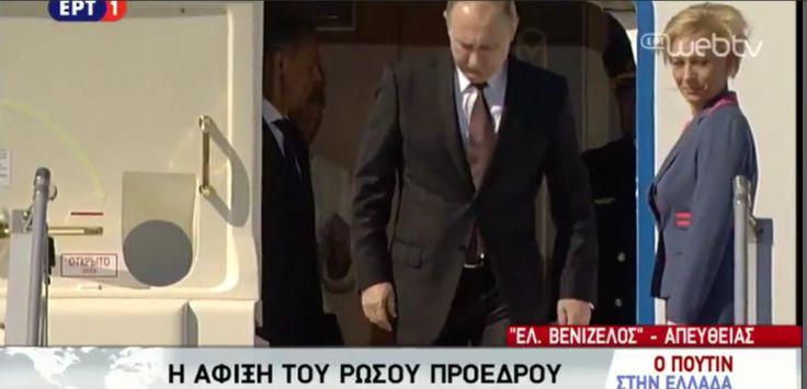 Η άφιξη του Πούτιν στην Αθήνα LIVE-Προσδοκίες και γκρίζα σημεία