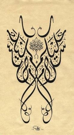 سلام عليكم طبتم فادخلوها خالدين #الخط_العربي
