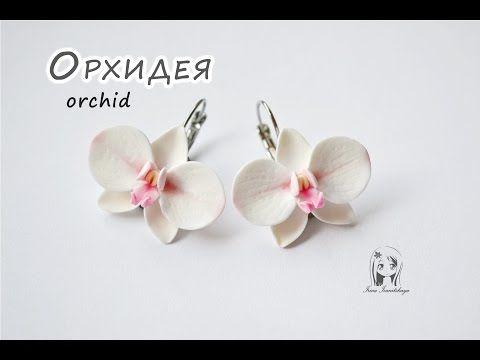 Серьги Орхидеи - ПОЛИМЕРИЯ ГЛИНА - мастер класс. Orchid - Polymer Clay - YouTube