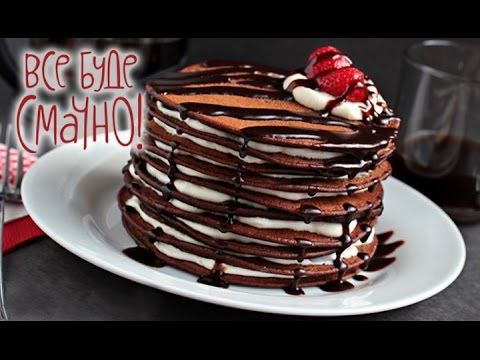 Шоколадный блинный торт. Семейные рецепты - YouTube