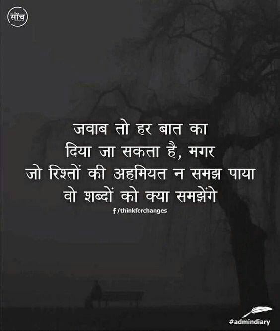 उदास जिंदगी Feelings Pinterest Hindi Quotes Best Super Sad Quotes