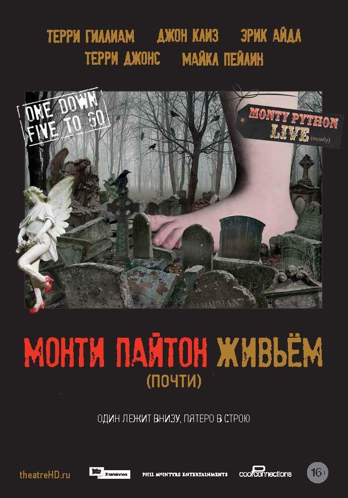 Монти Пайтон живьём (почти) (Monty Python Live (mostly))