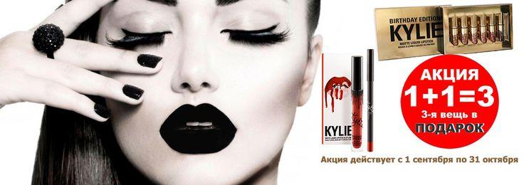 ХОТИТЕ ЯРКИЕ, ПУХЛЫЕ СЕКСИ ГУБЫ? https://top69shop.ru/collection/tovary-dlya-krasoty  ХОТИТЕ ЯРКИЕ, ПУХЛЫЕ СЕКСИ ГУБЫ?😍💋 👄  Закажите набор из 6-ти матовых оттенков помады Kylie Birthday Edition со скидкой   💝Kylie Birthday Edition это:  💋 6 цветов - 6 твоих неповторимых образов!  💋 Невероятная стойкость и бархатная текстура.   Плотно держится на губах и не стирается даже при контакте с водой, едой и даже при поцелуях 🍓.  Матовый вельветовый финиш, равномерно распределяется по коже и…