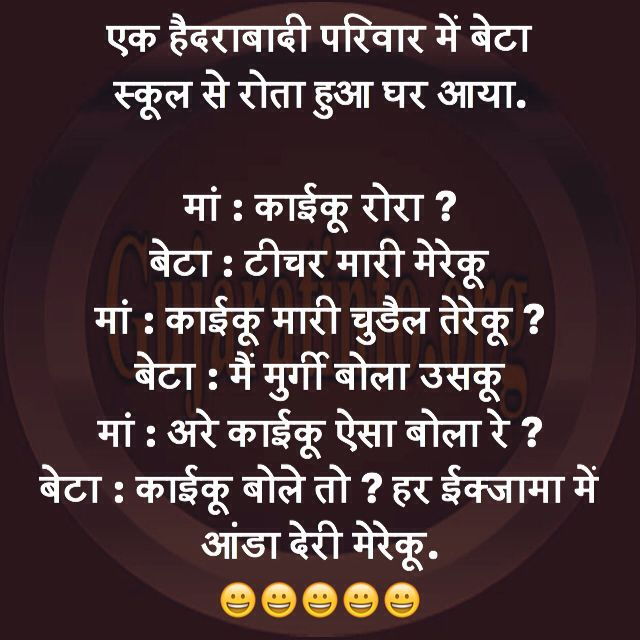 Hindi Funny Picture Quotes