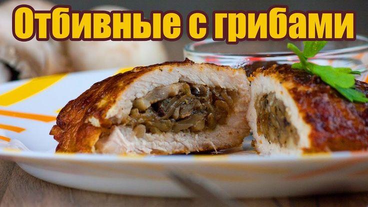 Свиные отбивные фаршированные грибами https://www.youtube.com/watch?v=m9DwI3excqU&index=1&list=PLiZ2fneajW6PoKs4tUqJbCGq1kcuP_fPN Свиные отбивные, фаршированные грибами. Вкусные, сочные отбивные из свинины с грибами. Это очень вкусный ужин особенно с картофельным пюре и красным соусом. Свиные отбивные еще прекрасно сочетаются с овощным гарниром и белым соусом  #рецепт #кухня #вкусно #wowfood #wowfoodclub