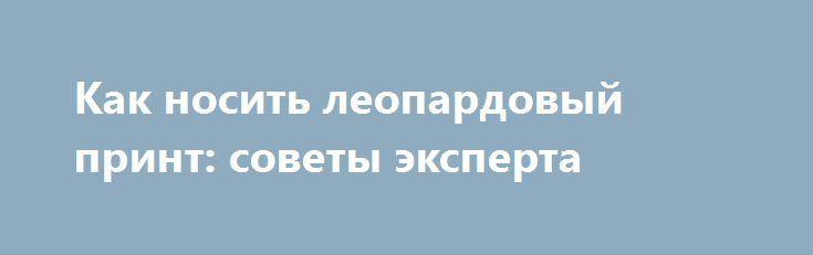 Как носить леопардовый принт: советы эксперта http://fashion-centr.ru/2016/07/11/%d0%ba%d0%b0%d0%ba-%d0%bd%d0%be%d1%81%d0%b8%d1%82%d1%8c-%d0%bb%d0%b5%d0%be%d0%bf%d0%b0%d1%80%d0%b4%d0%be%d0%b2%d1%8b%d0%b9-%d0%bf%d1%80%d0%b8%d0%bd%d1%82-%d1%81%d0%be%d0%b2%d0%b5%d1%82%d1%8b-%d1%8d/  Нет, пожалуй, более противоречивого узора, чем леопардовый. Его обожают и ненавидят. Его считают одновременно и воплощением страсти, и синонимом вульгарности. Кто-то думает, что хищный узор — лучшая «..