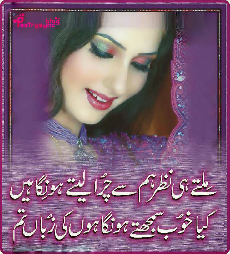 16 Best Images About Love Urdu Shayari On Pinterest