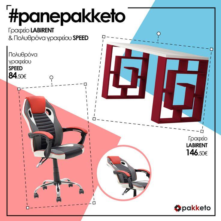 #panePakketo για να δημιουργήσεις το πιο hot γραφείο στο σπίτι ή στον επαγγελματικό σου χώρο! Πολυθρόνα γραφείου Speed και γραφείο Labirent. Απόκτησέ τα εδώ www.pakketo.com