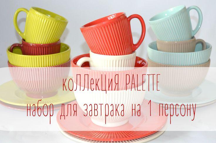 PALETTE - коллекция посуды современного дизайна из высококачественной тонкой керамики. #красиваяпосуда #посуд #посуда #керамика #ceramics #pottery #polishpottery   ceramic tableware   pottery   polish pottery   посуда   керамическая посуда   польская керамика    польская посуда   керамика   красивая посуда   наборы для завтрака