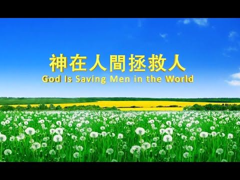 """[The Church of Almighty God] Hymn of God's Word """"God Is Saving Men in th..."""