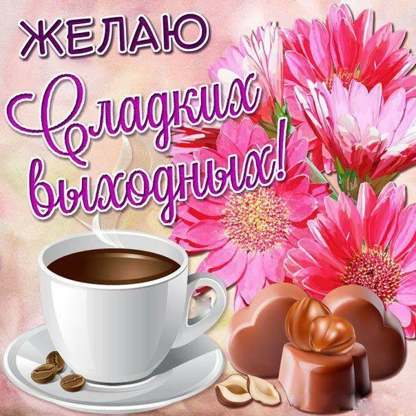 пожелание доброго утра и хороших выходных пресловутых