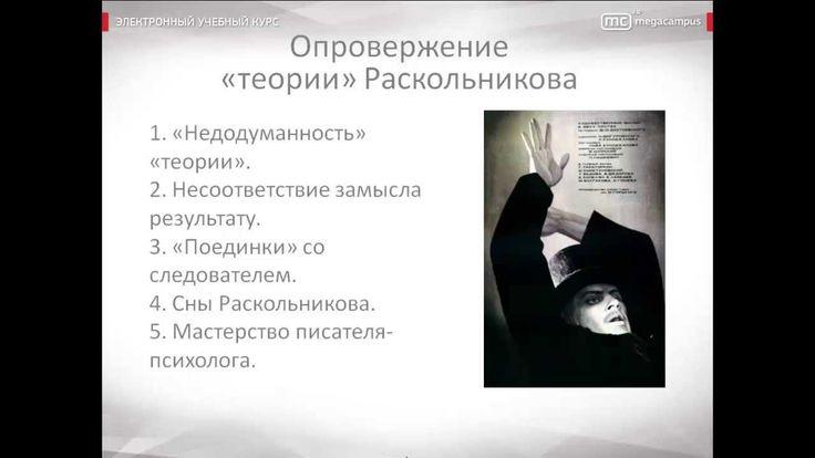 """Фёдор Достоевский. """"Преступление и наказание"""". Система авторских опрове..."""