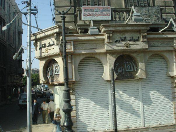 Calle de Alejandrìa - Egipto