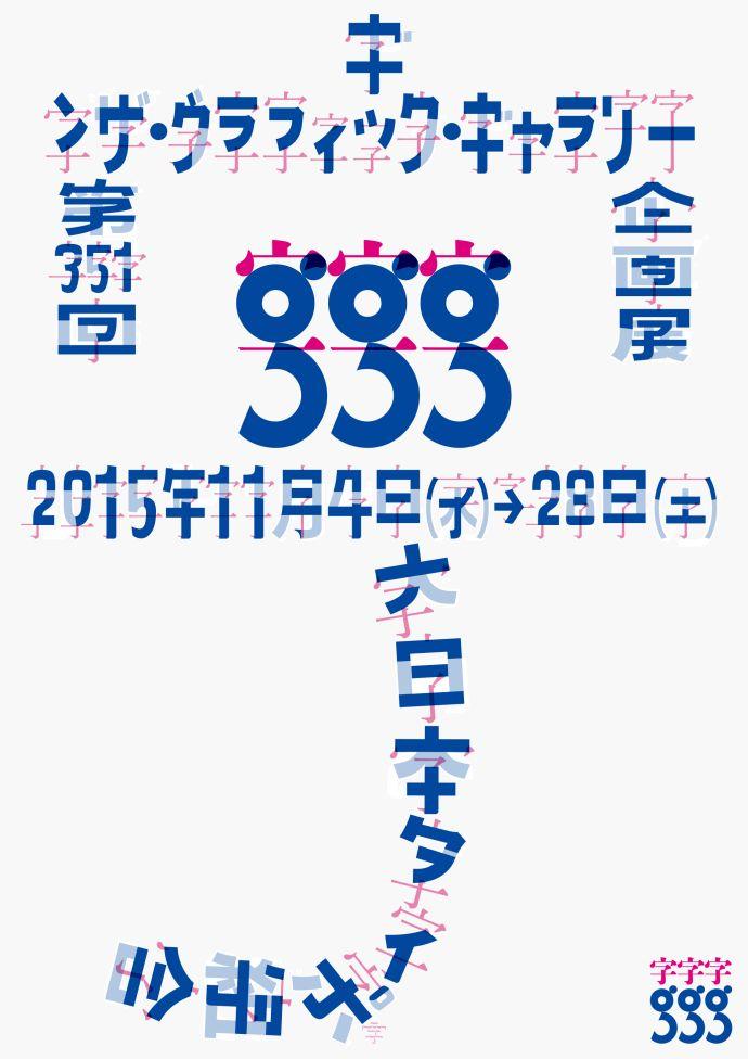 字字字 ggg 展覽海報   MyDesy 淘靈感