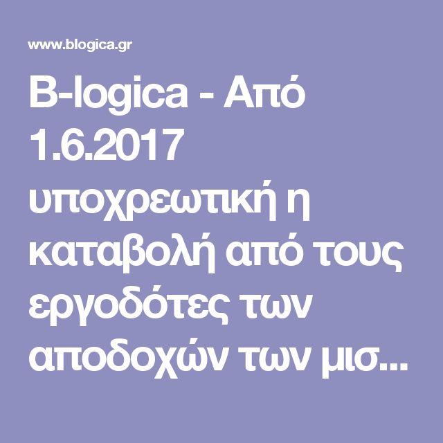 B-logica - Από 1.6.2017 υποχρεωτική η καταβολή από τους εργοδότες των αποδοχών των μισθωτών του ιδιωτικού τομέα σε τραπεζικό τους λογ/σμό