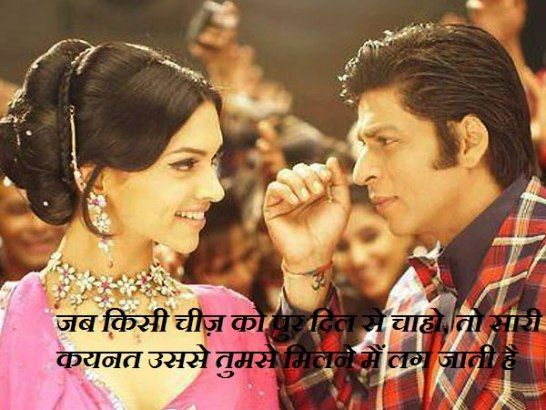 top_10_movie_Hindi_love_quotes