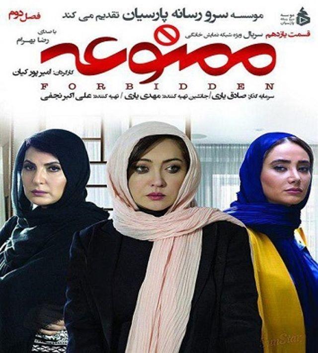لینک های دانلود قسمت 11 فصل دوم سریال ممنوعه به سایت اضافه شد Namadownload Ir وبسایت نمادانلود Fashion Hijab Movies
