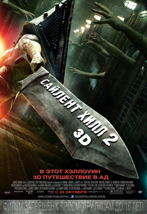 Watch Silent Hill: Revelation 3D Full Movie Online