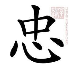Chinese symbol for Loyalty                                                                                                                                                                                 More