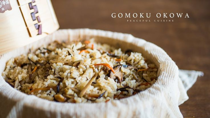 Gomoku Okowa (Steamed Glutinous Rice with Vegetables)☆ 五目おこわの作り方