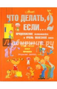 Людмила Петрановская - Что делать, если... 2. Продолжение полюбившейся и очень полезной книги обложка книги