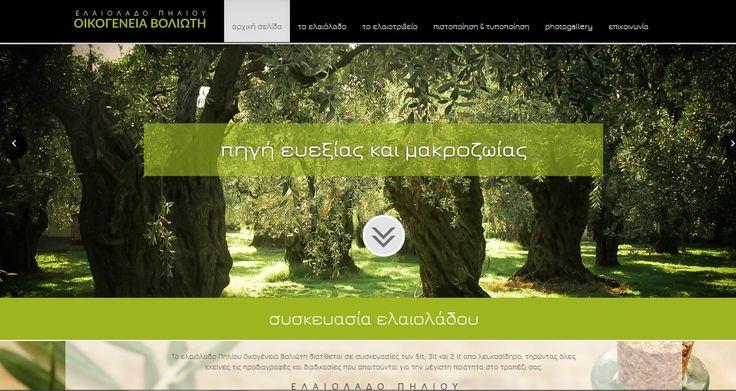 Η εταιρεία μας υλοποίησε την ιστοσελίδα της εταιρίας, elaioladopiliou.gr , που δραστηριοποιείται στην επεξεργασία και τυποποίηση ελαιολάδου. Δείτε δείγματα εργασιών μας εδώ http://goo.gl/bwYV0y.