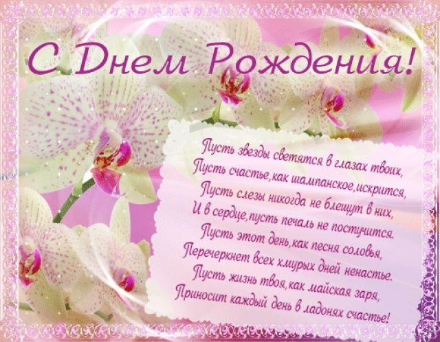 pozdravleniya-dnem-rozhdeniya-30-let-otkritka foto 14