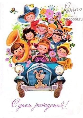 Открытка с днем рождения, С днем рождения! Коротышки из Цветочного города на машине с цветами, Зарубин В., 1980 г.