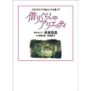 The Secret World of Arrietty Studio Ghibli Storyboard Collection #17: 9784198629939: Amazon.com: Books