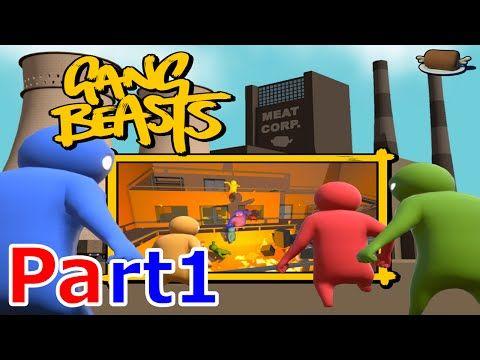 大乱闘アカアオブラザーズ - Part1 - Gang Beasts - YouTube