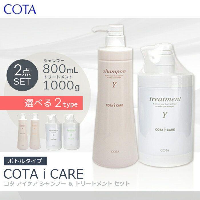 楽天市場 最大1 800円offクーポン配布中 コタ アイケア シャンプー