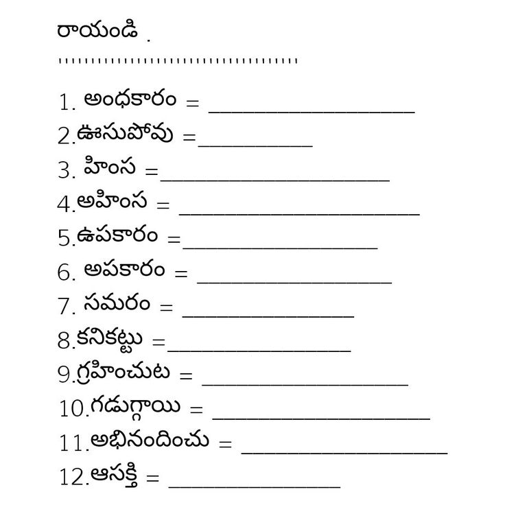 Pin By Rahim Pinjari On Telugu Worksheets For 2 3 Grades Crochet Poncho Patterns Graphic Wallpaper Rhymes