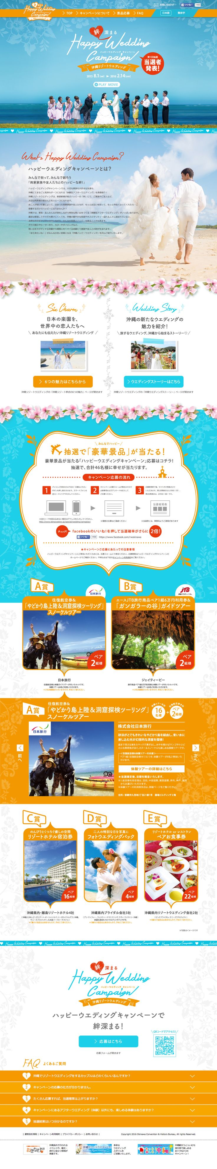 南国リゾートらしいウエディングのキャンペーンサイト。動きがあるデザインでステキ♡途中から追従してくるお花も好き♡ - 沖縄観光情報WEBサイト…
