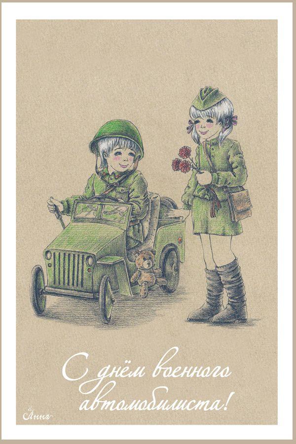 Военная открытка картинки